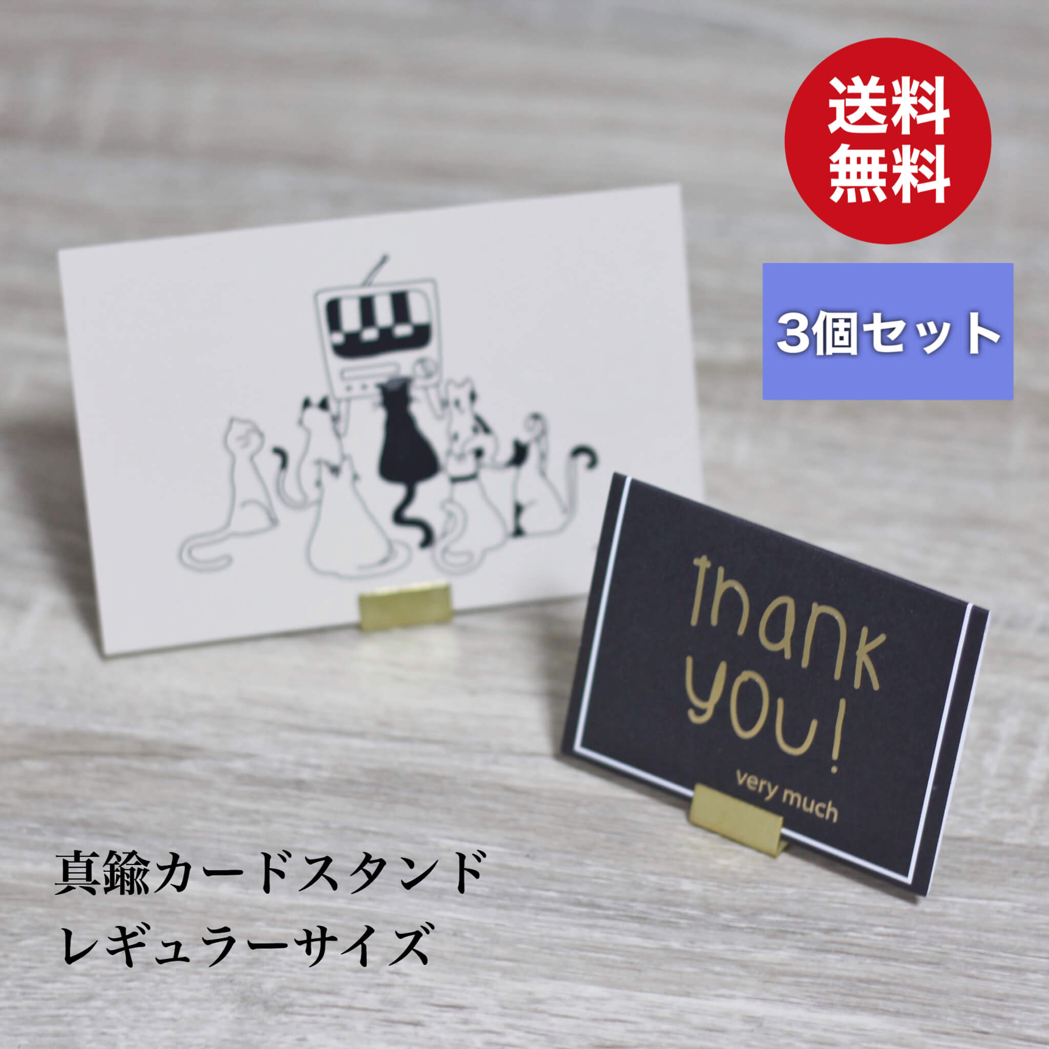 真鍮製 ブラス カード立て 店舗にもおすすめ 真鍮 カードスタンド レギュラー 3個入り いつでも送料無料 カードホルダー プライスカード おしゃれ かわいい ディスプレイ メモ 値札 POP 立て ポップ 送料無料 ポストカード 名刺 日本製 数量限定アウトレット最安価格 アンティーク調