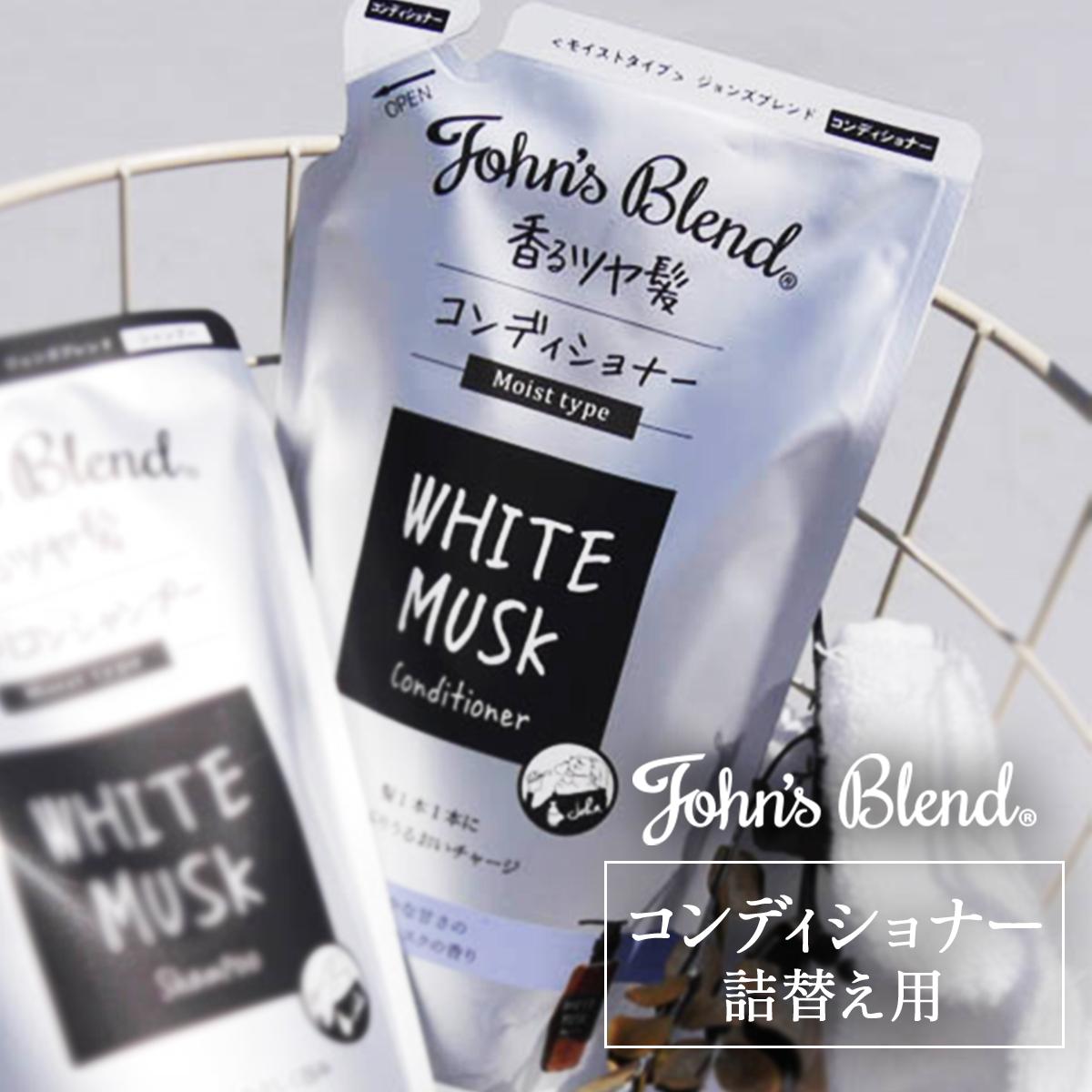 香りを楽しむHair 25%OFF Care 潤って 香るツヤ髪へ ジョンズブレンド コンディショナー 詰め替え 400ml モイストタイプ ホワイトムスク Blend John's 信託 OA-JON-42-1 ノンシリコン