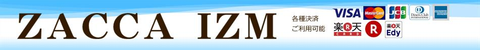 ZACCA IZM:「こんなの欲しかった」と思えるアイテムをセレクトしています。