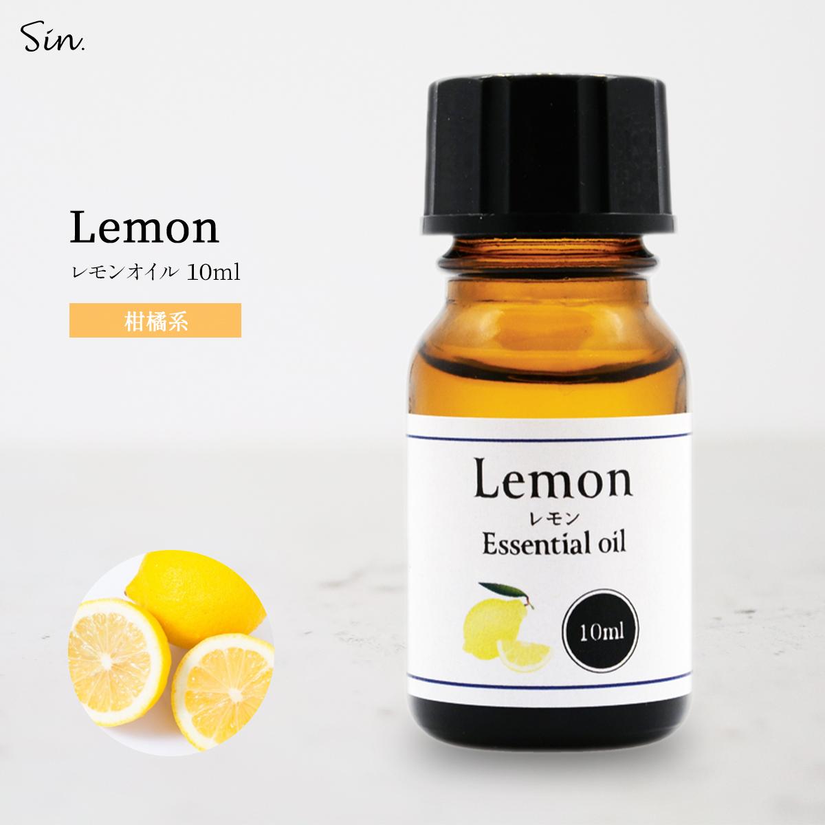 甘く爽やかな柑橘系の香り♪ レモンオイル 10ml 精油 アロマ オイル 天然100% エッセンシャルオイル