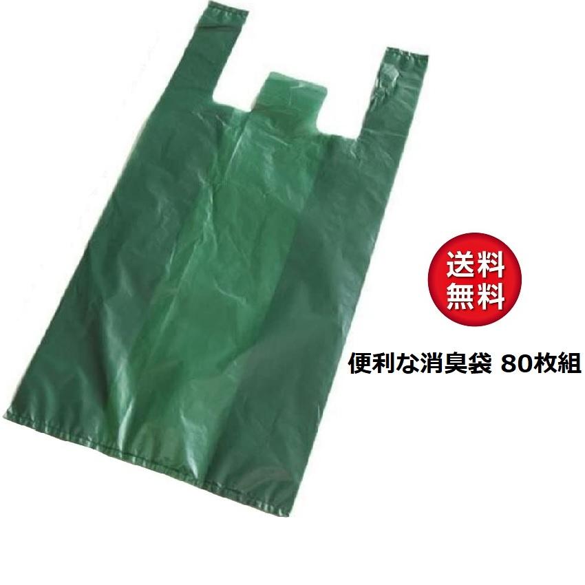 大特価 イヤな生ゴミ おむつの臭いをカット 便利な消臭袋 80枚組 生ゴミ おむつ 直営限定アウトレット ペットの臭い対策に