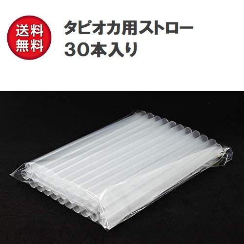 タピオカはもちろん いつでも送料無料 供え スムージー用にもおすすめ 日本製 タピオカストロー 直径12mm 30本セット 約 長さ180mm タピオカ用ストロー 半透明