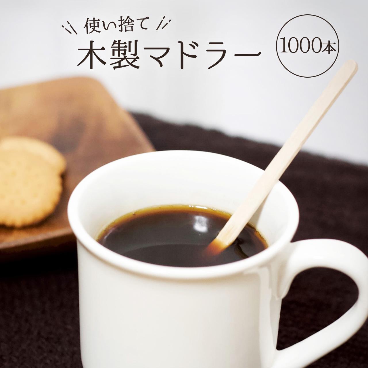 日時指定 業務用1000本入 木製 超目玉 コーヒー マドラー 使い捨て 14cm 1000本 スティック 業務用 ティースティッ セット ウッドマドラー コーヒーマドラー 木
