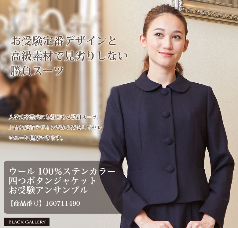 291ec4a70a7ff 楽天市場 ウール100%ステンカラー四つボタンジャケットお受験 ...