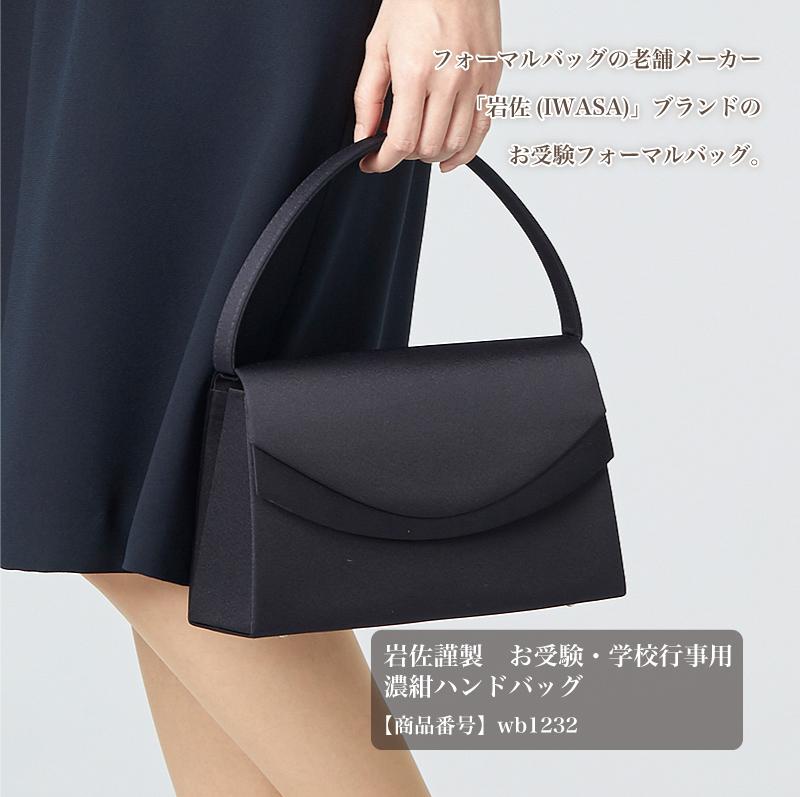 岩佐謹製 お受験・学校行事用濃紺ハンドバッグ