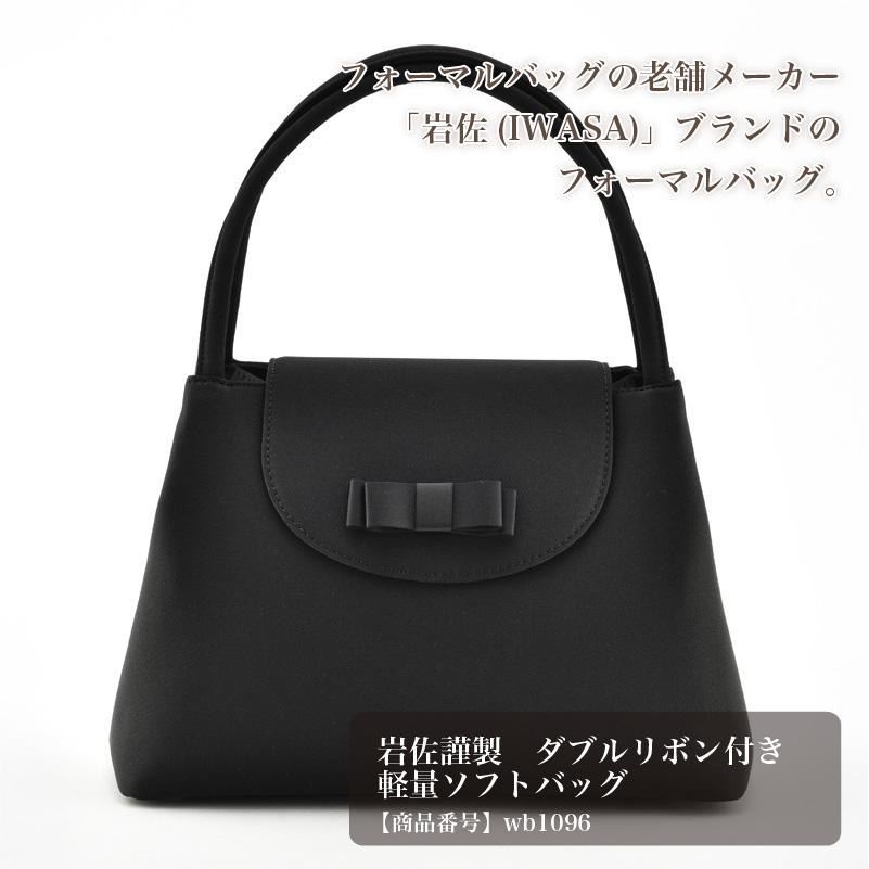 岩佐謹製 ダブルリボン付き軽量ソフトバッグ(wb1096)