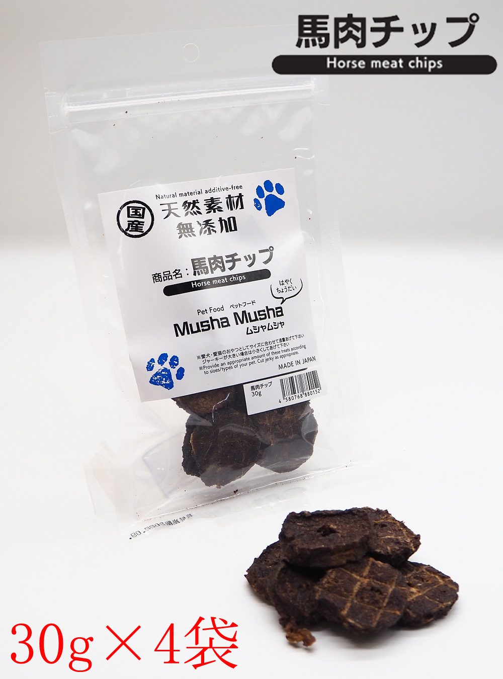 全品最安値に挑戦 犬 ジャーキー 馬肉チップ120g 30g×4袋 馬肉 カナダ産 犬用おやつ チャック保存袋入 無添加 低カロリー セール特別価格 国内生産