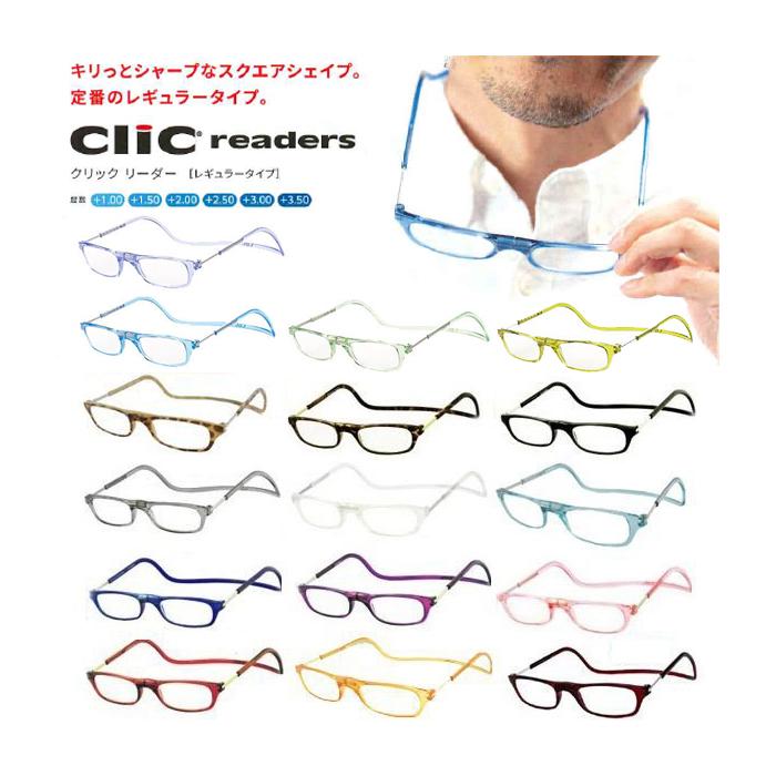2020新作 老眼鏡 クリックリーダー ハリウッドセレブや芸能人多数愛用 全16色 評価