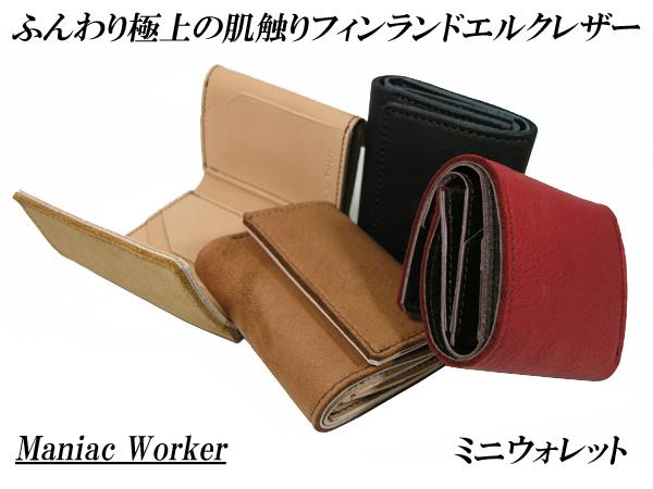 【送料無料】日本製 財布 本革 フィンランドエルクレザー ミニウォレット 小銭入 サイフ さいふ