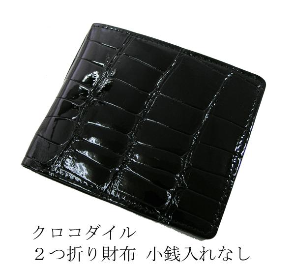 【送料無料】クロコダイル 2つ折り財布 小銭入れなし ※代引き不可