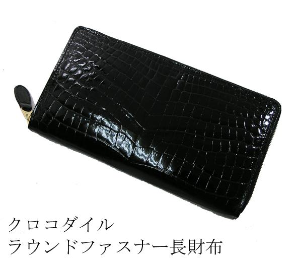 【送料無料】クロコダイル ラウンドファスナー長財布 ※代引き不可
