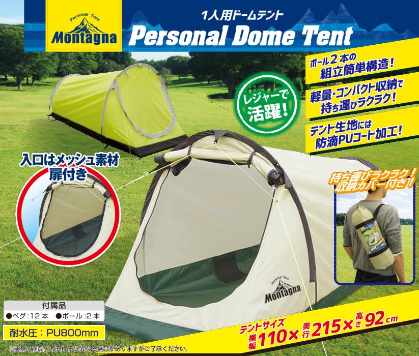 送料無料 2個セット テント 1人用ドームテント アウトドア ツーリング