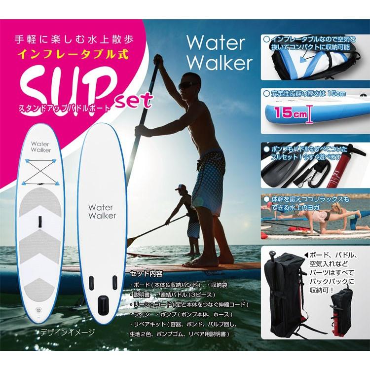 送料無料 スタンドアップパドルボード SUP/サップ インフレータブル式 SUPセット サーフィン 水上散歩 30506 代引不可
