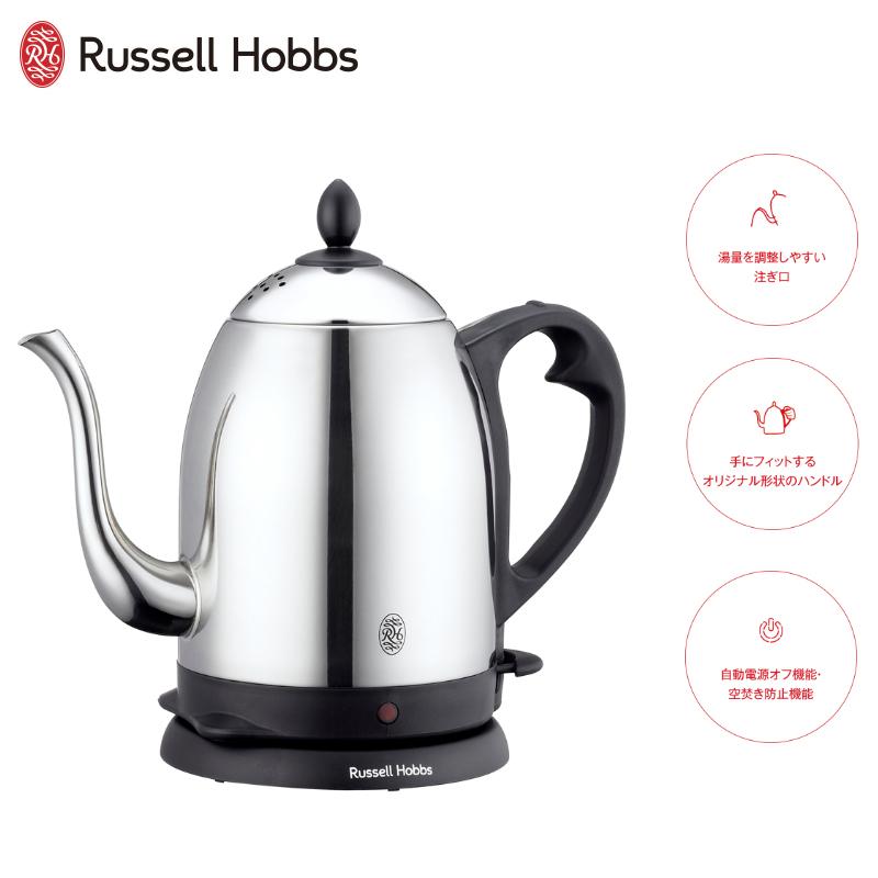 Russell Hobbs ラッセルホブス 電気ケトル おすすめ特集 カフェケトル 1.0L 7410JP お金を節約