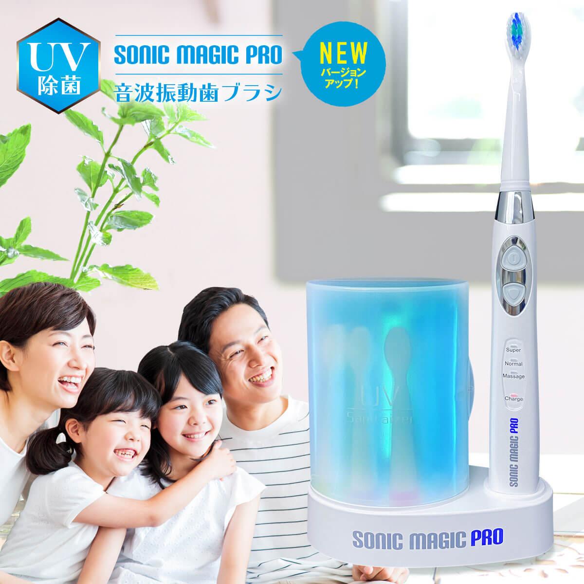 UV除菌・音波振動歯ブラシ ソニックマジックプロ