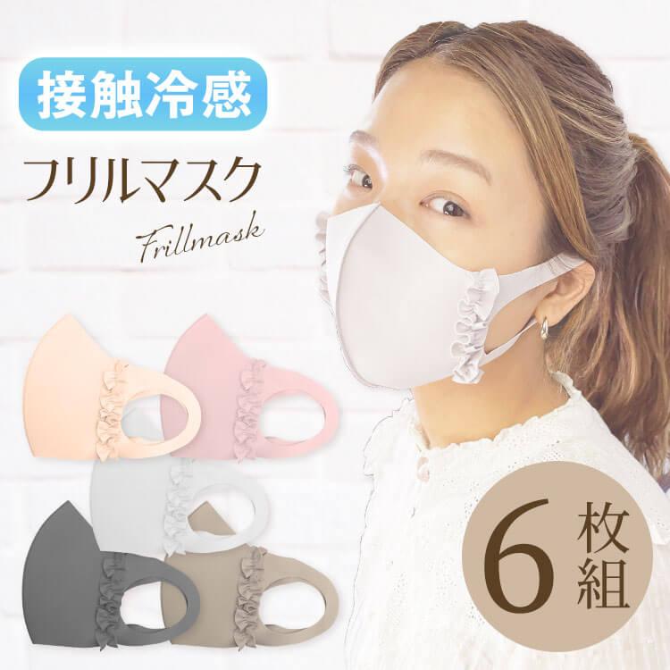 【6枚セット】立体冷感マスク 洗える マスク ひんやり 接触冷感