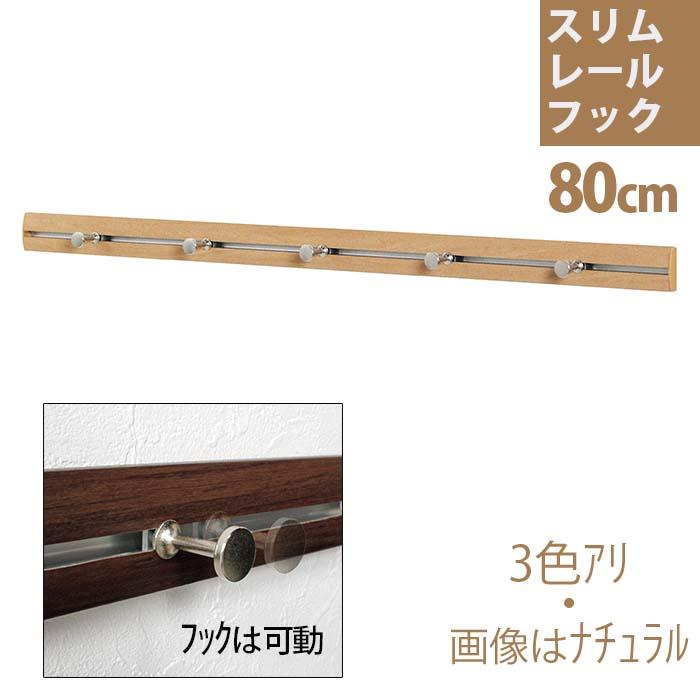 ウォールラック 人気!No.3