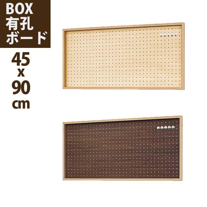穴あきボード【BOX有孔ボード】45X90cm(掲示板 箱型 金具 ウォール ボード メッセージボード 壁面収納 壁面 写真 キーフック メモボード)