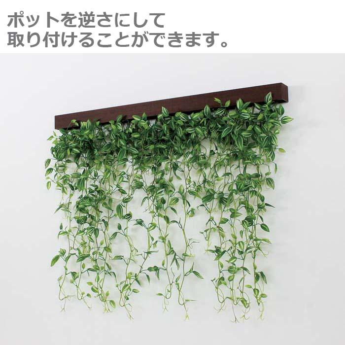 【デザインポット☆GR4071】90cm壁付けロングしだれ・造花グリーン☆セピア