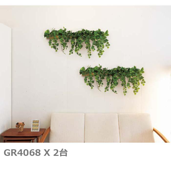 【デザインポット☆GR4068】60cm壁付けボリュームしだれ・造花グリーン☆ナチュラル