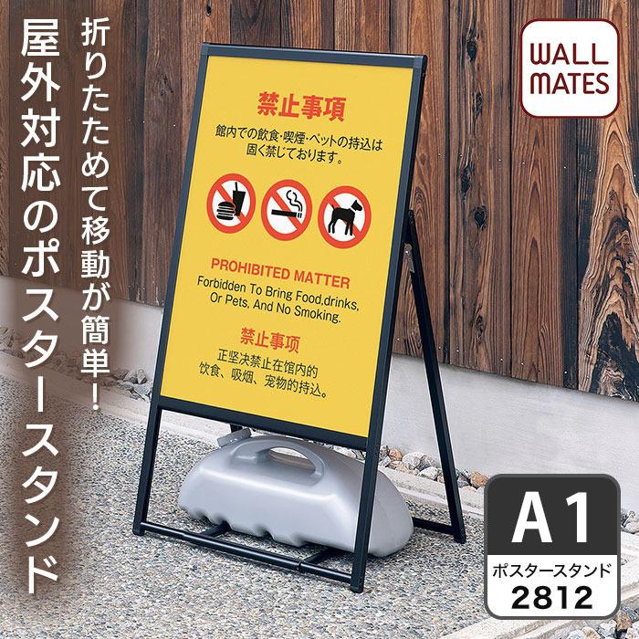 片面ポスタースタンド 【2812】ブラック・ A1(ポスタースタンド お店 看板 カフェ 看板 スタンド 屋外)