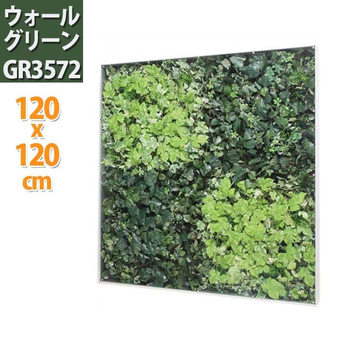 ウォールグリーン 【GR3572 】120cm角 | 壁掛け おしゃれ フェイク 観葉植物 玄関飾り ボード トイレ フェイクグリーン ウォール グリーンパネル リーフ リーフパネル アートパネル インテリアアートパネル 壁 ウォールデコ