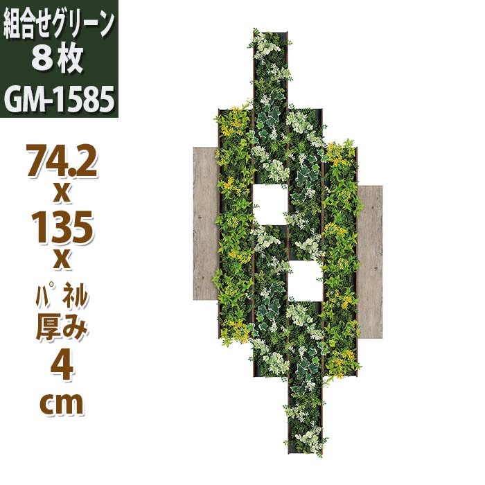 連接 グリーンパネル&アクセントボード 8枚組合せ GM1585 壁掛け おしゃれ フェイク ウォールグリーン ボード グリーン 壁付け インテリア フェイクグリーン ウォールアート ウォール 飾り アート 壁面 装飾 パネル 観葉植物 造花 壁飾り グリーンインテリア ウォールパネル
