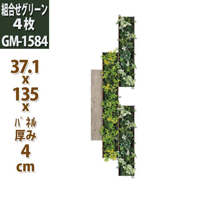 連接 グリーンパネル&アクセントボード 4枚組合せ GM1584|壁掛け おしゃれ フェイク ウォールグリーン ボード グリーン 壁付け インテリア フェイクグリーン ウォールアート ウォール 飾り アート 壁面 装飾 パネル 観葉植物 造花 壁飾り グリーンインテリア ウォールパネル