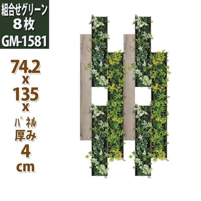 連接 グリーンパネル&アクセントボード 8枚組合せ GM1581|壁掛け おしゃれ フェイク ウォールグリーン ボード グリーン 壁付け インテリア フェイクグリーン ウォールアート ウォール 飾り アート 壁面 装飾 パネル 観葉植物 造花 壁飾り グリーンインテリア ウォールパネル