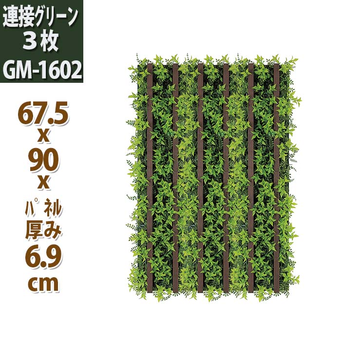 つなげる グリーンパネル★フェンス風 3枚組合せ パネル外寸67.5X90cm| 壁掛け おしゃれ フェイク ウォールグリーン グリーン 壁付け インテリア フェイクグリーン ウォールアート ウォール 壁面緑化 アート パネル 観葉植物 造花 壁飾り グリーンインテリア ウォールパネル