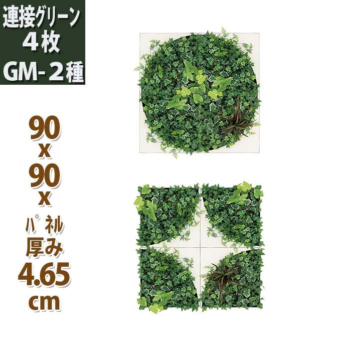 連接 グリーンパネル★45cm角・4枚組み合せ・白パネル| 壁掛け おしゃれ フェイク ウォールグリーン グリーン 壁付け インテリア フェイクグリーン ウォールアート ウォール 壁面緑化 飾り アート パネル 観葉植物 造花 壁飾り グリーンインテリア ウォールパネル