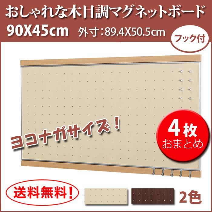 数もの/4台【フック付・マグネットボード】90X45cm| 壁に付けられる家具 壁掛け フック おしゃれ 賃貸 壁飾り 鍵かけ ウォールフック 玄関 壁付け 掲示板 ウォール マグネット ボード パンチングボード メッセージボード 壁面収納 壁面 磁石 写真 メモボード