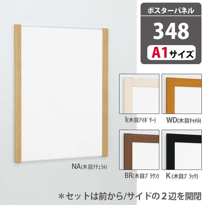 ポスターパネル【348】2辺開閉タイプ/5カラーI.NA.WD.BR.K/A1サイズ外寸W64.5XH84.5cm・サイン・看板・ディスプレイ
