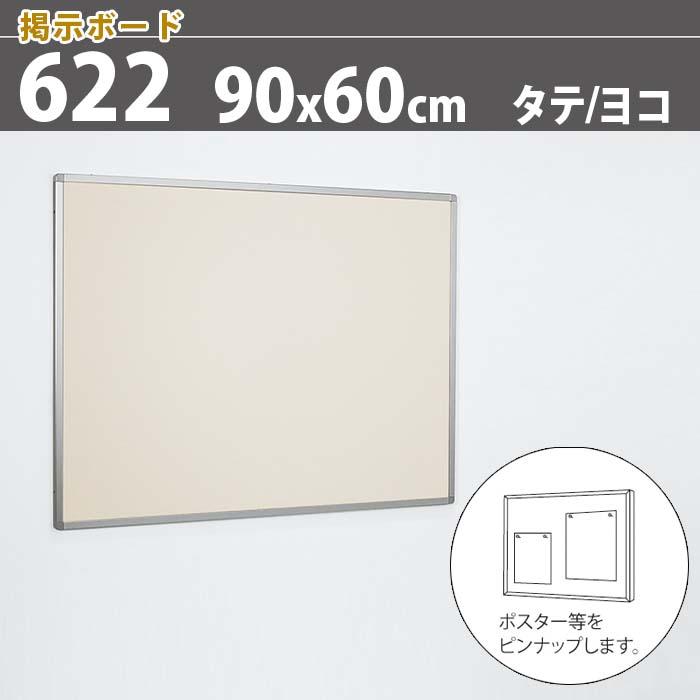 ●公共施設・掲示板【掲示ボード・622】C90X60cm
