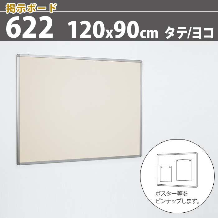 ●公共施設・掲示板【掲示ボード・622】C120X90cm