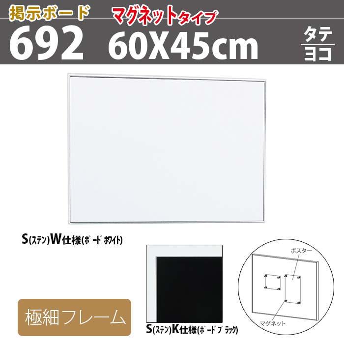 ●公共施設・掲示板【掲示ボード692】S・マグネットタイプ・60X45cm