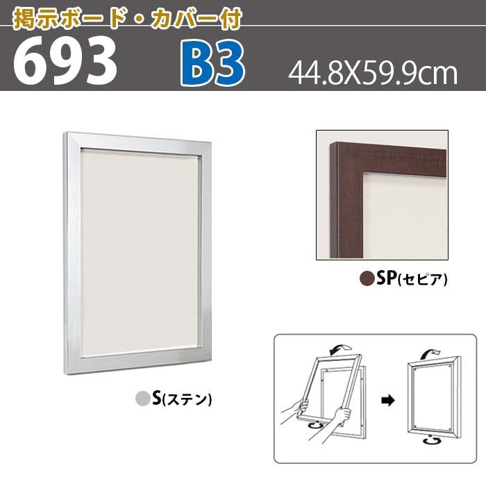 ●公共施設・掲示板【掲板 693】S/SP・透明カバー付・B3 44.8X59.9cm