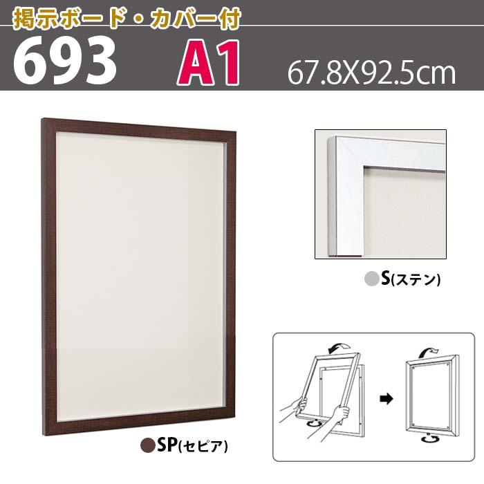 ●公共施設・掲示板【掲板 693】S/SP・透明カバー付・A1 67.8X92.5cm