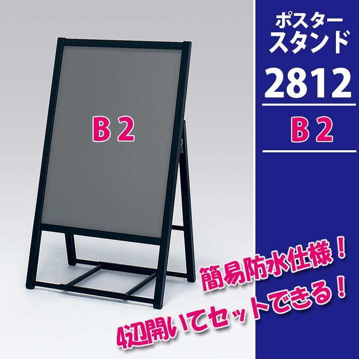 片面ポスタースタンド 【2812】ブラック・ B2(ポスタースタンド お店 看板 カフェ 看板 スタンド 屋外)