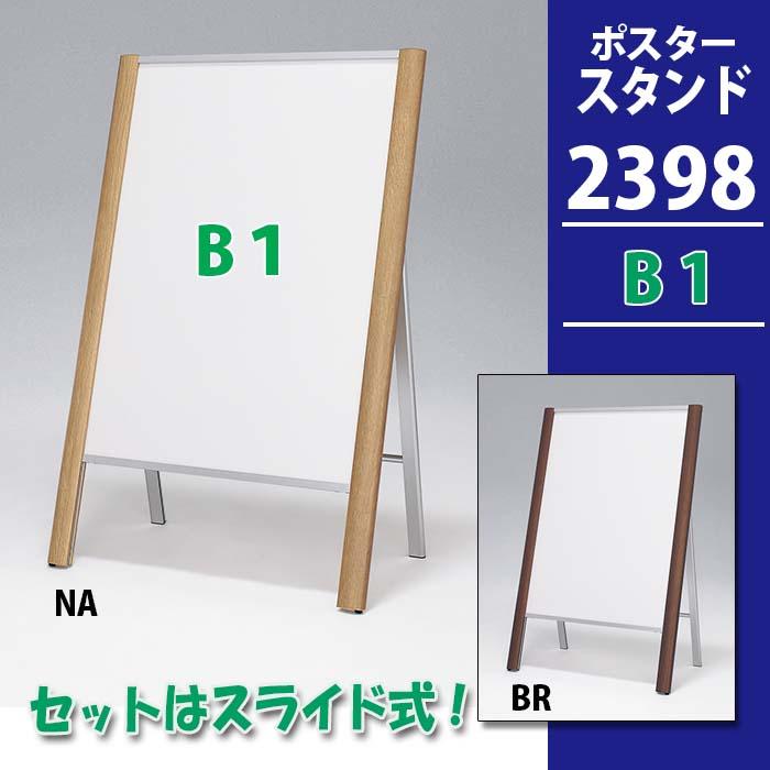 片面ポスタースタンド 【2398】木調・ B1(ポスタースタンド お店 看板 カフェ 看板 スタンド 屋外)