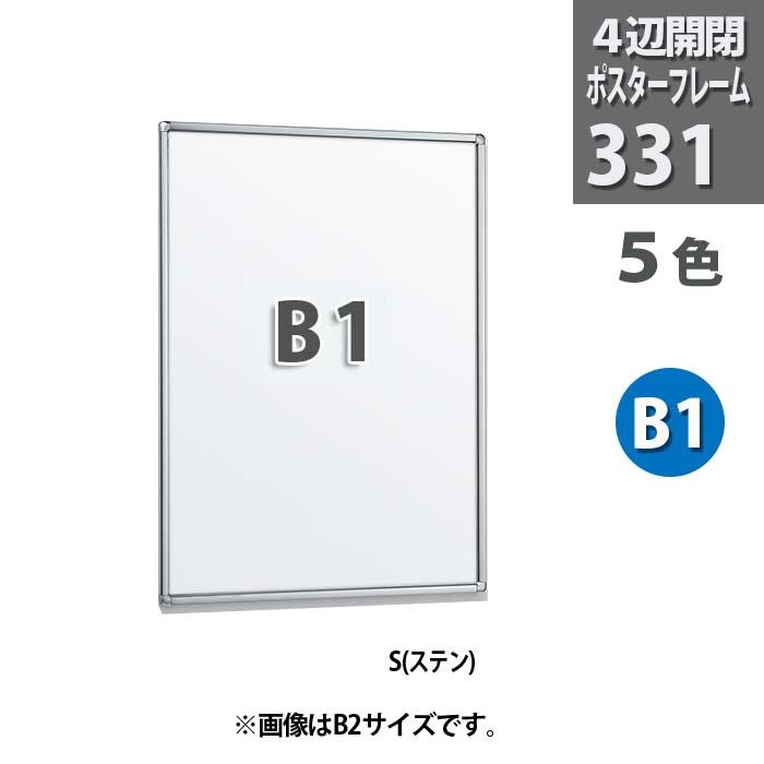 ポスターパネル 331・B1(POP 看板 お知らせ 用紙 インテリア おしゃれ 壁掛け ディスプレイ ポスター 額縁 フレーム コレクション 掲示板 ボード看板 展示)