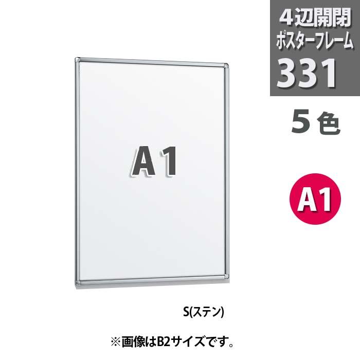 ポスターパネル 331・A1(POP 看板 お知らせ 用紙 インテリア おしゃれ 壁掛け ディスプレイ ポスター 額縁 フレーム コレクション 掲示板 ボード看板 展示)