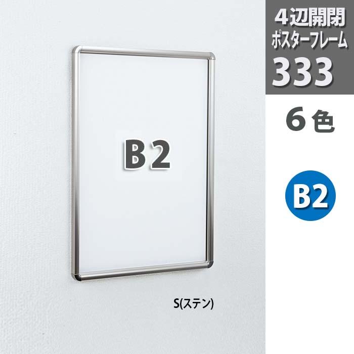 ポスターパネル333・B2(POP 看板 お知らせ 用紙 インテリア おしゃれ 壁掛け ディスプレイ ポスター 額縁 フレーム コレクション 掲示板 ボード看板 展示)