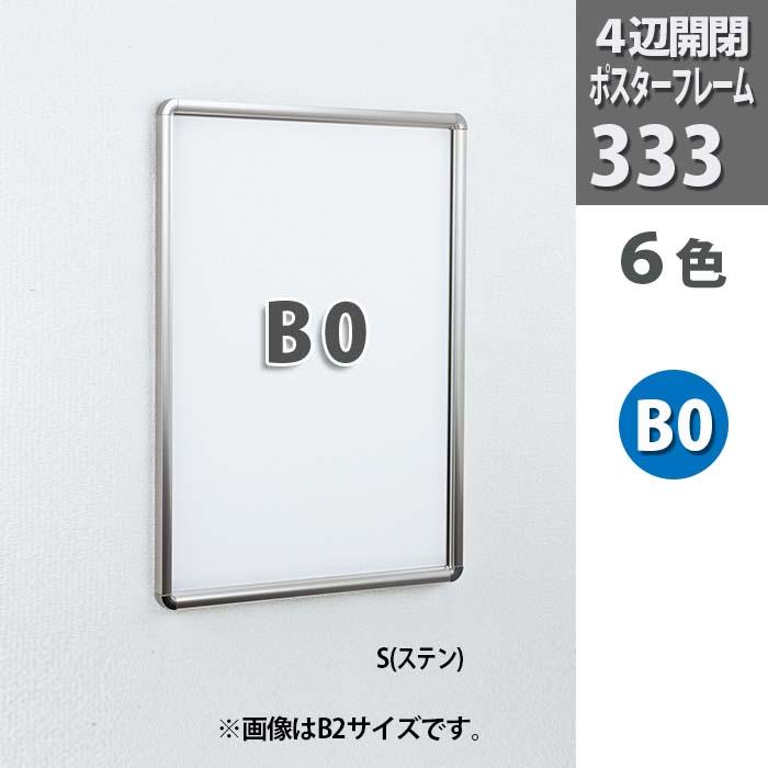 ポスターパネル333・B0(POP 看板 お知らせ 用紙 インテリア おしゃれ 壁掛け ディスプレイ ポスター 額縁 フレーム コレクション 掲示板 ボード看板 展示):ハイベル オンラインショップ