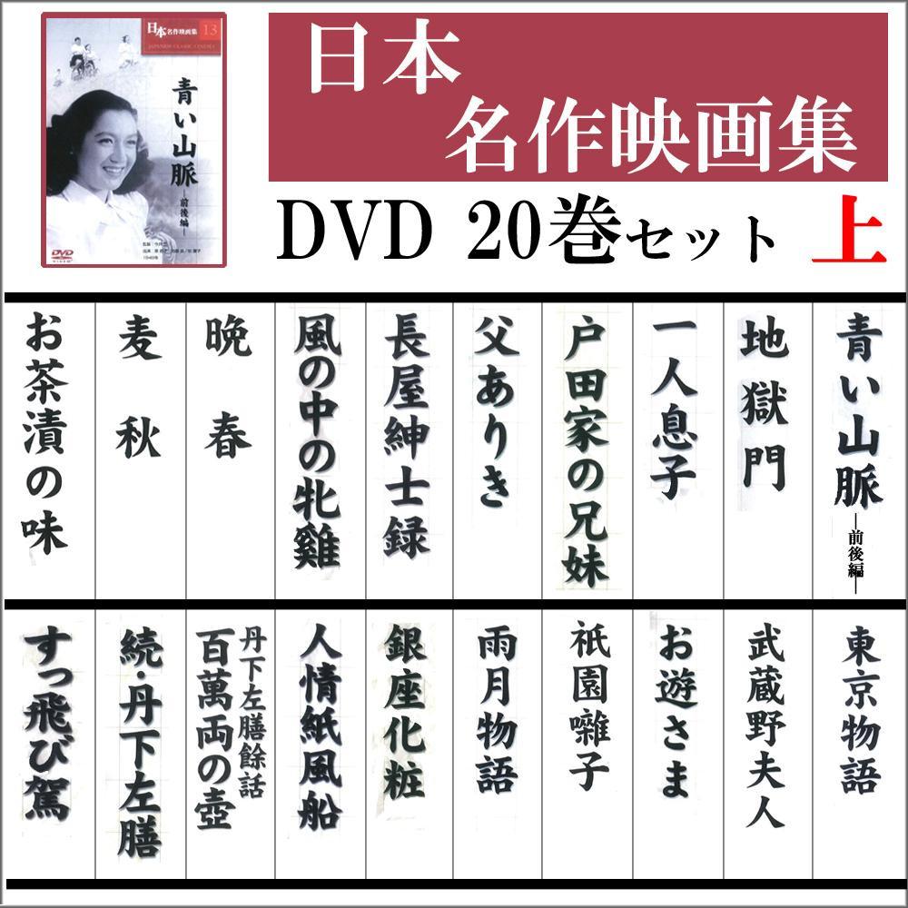 送料別 【取り寄せ】 日本名作映画集 DVD 20巻セット (上)【代引き不可】