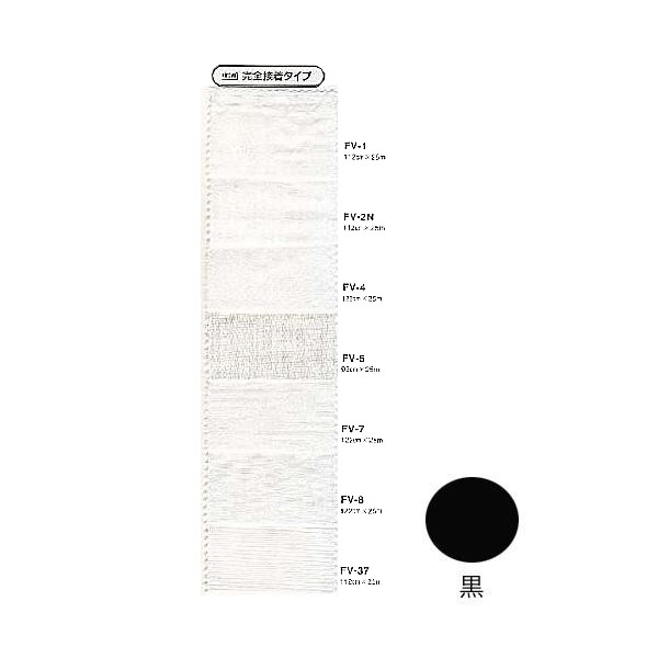 【取り寄せ・同梱注文不可】 バイリーン 芯地 完全接着タイプ(バイノバ) FV-2N 1120mm×25m【代引き不可】【thxgd_18】
