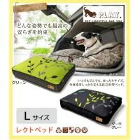 【送料無料】【取り寄せ】 ラグジュアリーベッド「P.L.A.Y」 ペット用ベッド レクトベッド(長方形型) Lサイズ グリナリー【代引き不可】