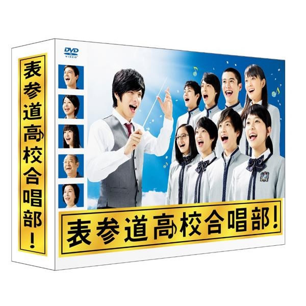 【送料無料】【取り寄せ】 邦ドラマ 表参道高校合唱部 DVD-BOX TCED-2895【代引き不可】