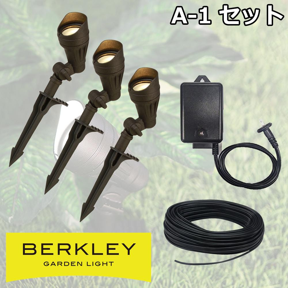 【送料無料】【取り寄せ】 BERKLEY バークレー LEDガーデンライト A-1 セット【代引き不可】
