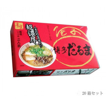 【送料無料】【代引き・同梱不可】【取り寄せ】 西日本銘店シリーズ ラーメン博多だるま 2人前  20箱セット